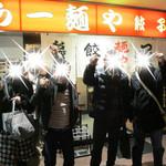 らー麺や - お店の前で記念撮影?☆。.:*・゜