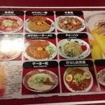 らー麺や - メニュー(一部)です☆。.:*・゜