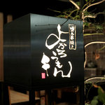 博多串焼きよかろうもん - 看板。