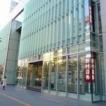 酔円 - 野村証券ビル