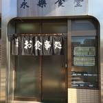 永楽食堂 - 161125東京 永楽食堂 外観