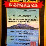 そ!これこれ 豚肉屋 - かごしま黒豚の認定証(平成27年10月1日~平成28年9月30日)