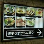 大地のうどん - 「大地のうどん 博多駅ちかてん」は、博多駅地下街の博多うまかもんどおりにあります。
