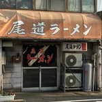 尾道ラーメン - 尾道ラーメン(石川県金沢市米泉町)外観