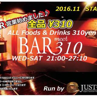 全品310円BAR