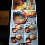 麺処古武士 - 店先のメニュー(上半分)