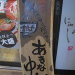 麺処古武士 - 商い中看板