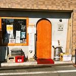麺や 蓮と凜 - お店 外観