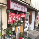中華料理 珍萬 - 入り口