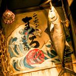 ニッポンまぐろ漁業団 -