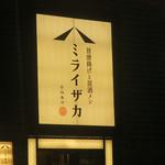 59755028 - 新宿御苑前@ミライザカ 新宿御苑前店