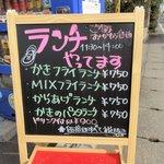 かき小屋オストラZ - ランチメニュー2016.12.07