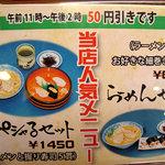 四方平 - 人気メニューです。ランチタイムは50円引きです。