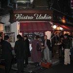 びすとろ UOKIN - 2010/12/3 ここは巴里か? 新橋に決まってんだろっ!