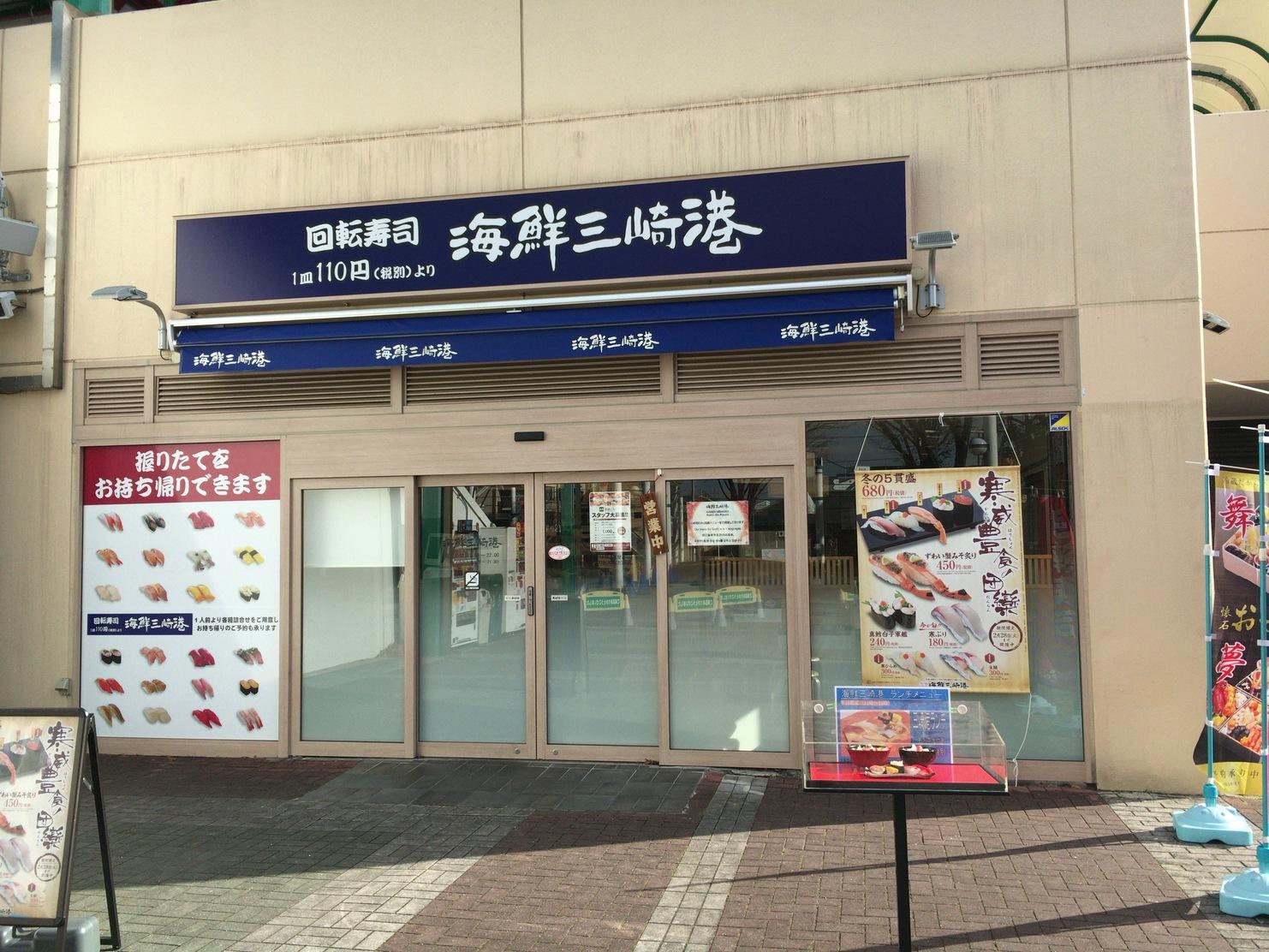 海鮮三崎港 ニッケコルトンプラザ店