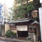 京都 権太呂 - 風格ある店構え