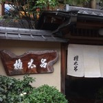 京都 権太呂 - 入り口