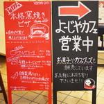 よーじやカフェ - 三条店はピザも食べられます