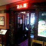 焼肉 昌久園 - お店入口