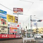 サニーベッカリー - ロイヤルホスト町田店前に看板が出ていますが、ここからだいぶ先。