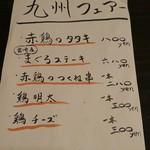 べこ助 - メニュー表「九州フェアー」