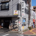 そば処 秋月 - 店外観