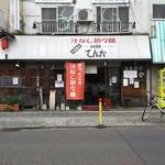 自家製麺 てんか - 2016/4/14 13:40