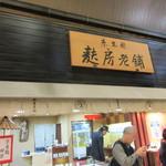 麩房老舗 - 錦小路の中にある生麩の老舗店舗です。