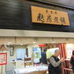 麩房老舗 - お店は錦小路の中にあります。