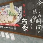 麺道 而今 総本家 - この看板を見て、うし江が警戒していました(笑)