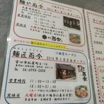 麺道 而今 総本家 - 他の而今系列情報☆