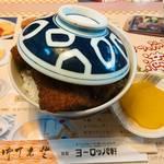 敦賀ヨーロッパ軒 - カツ丼   提供時  ¥800