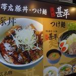 帯広豚丼・つけ麺 甚平 -
