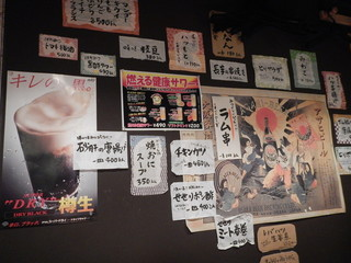 ケムリ 参 - 店内壁掛けメニュー