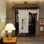 名古屋栄ワシントンホテルプラザ - ホテル一階のテナント