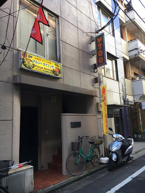 プルジャダイニング 大塚店