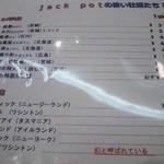 Oyster Bar ジャックポット - メニュー