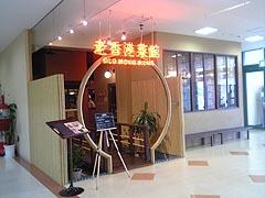 老香港菜館