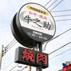 焼肉 牛之助 - 外観写真:浦和・新都心方面から来られる方はエネオスを過ぎたらスピードを落としてください