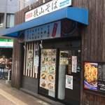 59806733 - 西新宿5丁目駅すぐ。