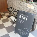 パンやきどころ RIKI - お店玄関風景