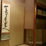 Kyoutogiontempurayasakaendou - 個室の掛け軸