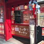 三ツ寺キッチン -