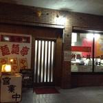 麺麺亭 - 19時過ぎの麺麺亭
