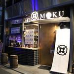 鉄板串 燻製 MOKU -