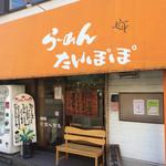 たんぽぽ - お店の外観