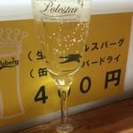 ピッツァ サルーテリア - 樽詰スパークリングワイン ポールスター
