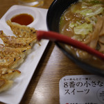 8番らーめん - 餃子&ラーメン~☆