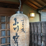 すき焼 小川亭 - 2016/12/8  風情があります。