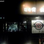 59819239 - 麺屋青山本店
